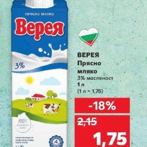 Прясно мляко olympus  в Kaufland хипермаркет