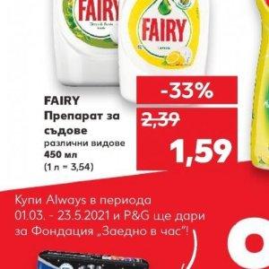 Препарат за съдове fairy  в Kaufland хипермаркет