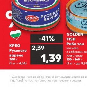 Русенско варено в Kaufland хипермаркет