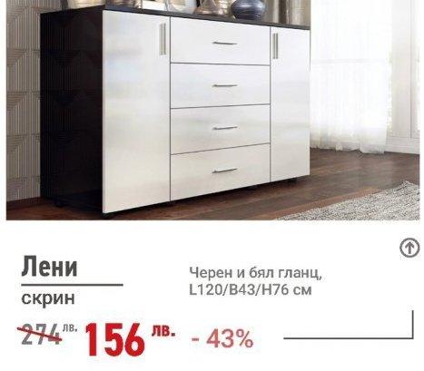 Скрин в Мебели Виденов
