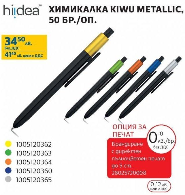 Химикалка в Office 1