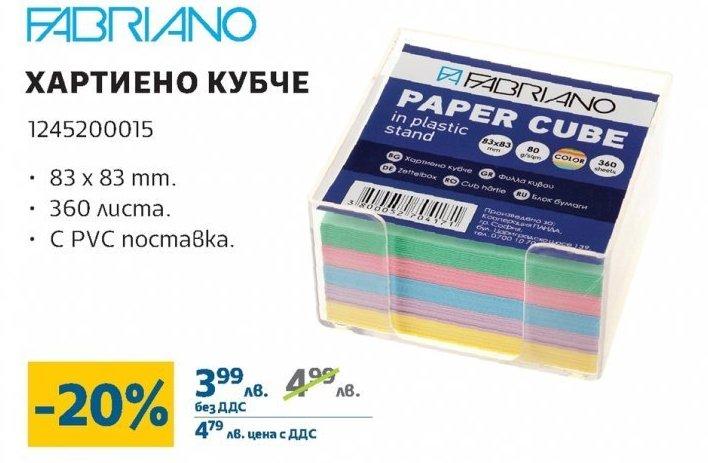 Хартиено кубче в Office 1