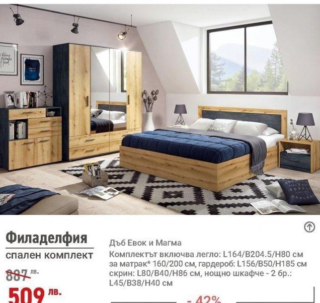 Спален комплект в Мебели Виденов