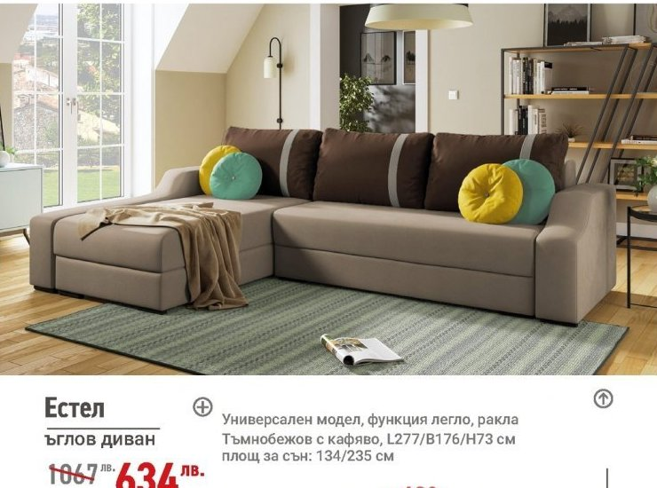 Ъглов диван в Мебели Виденов