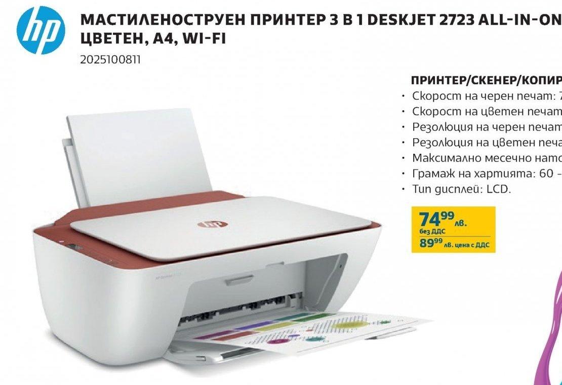 Принтер в Office 1