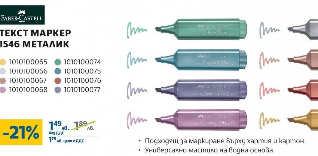 Текст маркер в Office 1