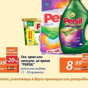 Капсули за пране persil  в T MARKET