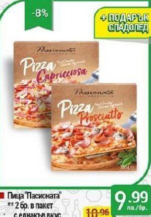Пица в ИВВЕЛ