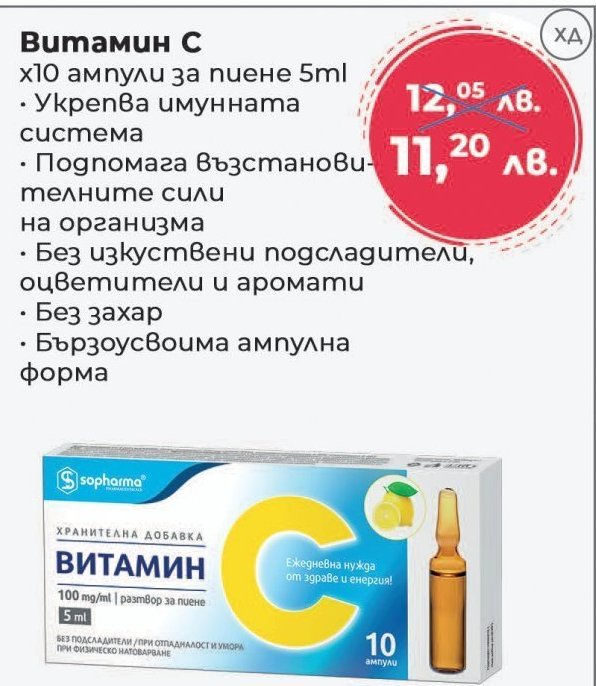 Втамин C в Аптеки Запад