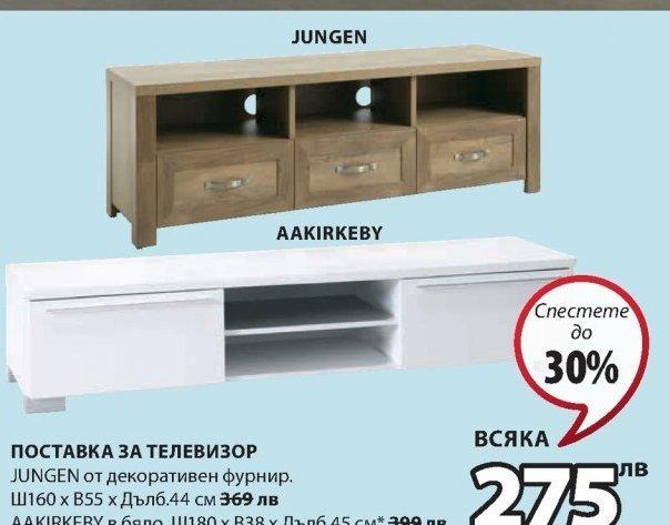 Поставка за телевизор в JYSK