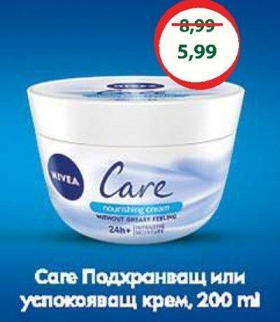 Подхранващ крем в Аптеки Медея