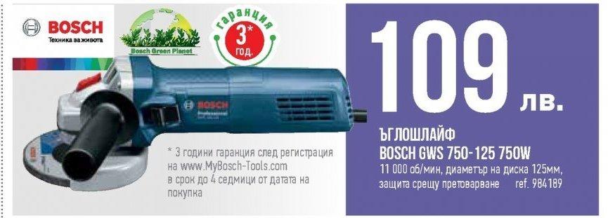 Ъглошлайф Bosch GWS 750-125 750W в Бриколаж