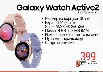 Смарт часовник в Технополис
