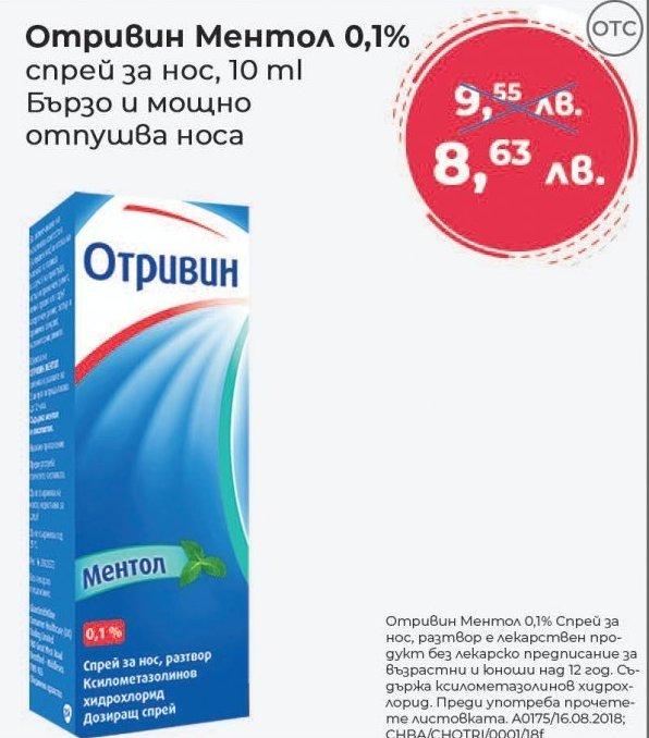 Отривин Ментол 0.1% спрей за нос в Аптеки Запад