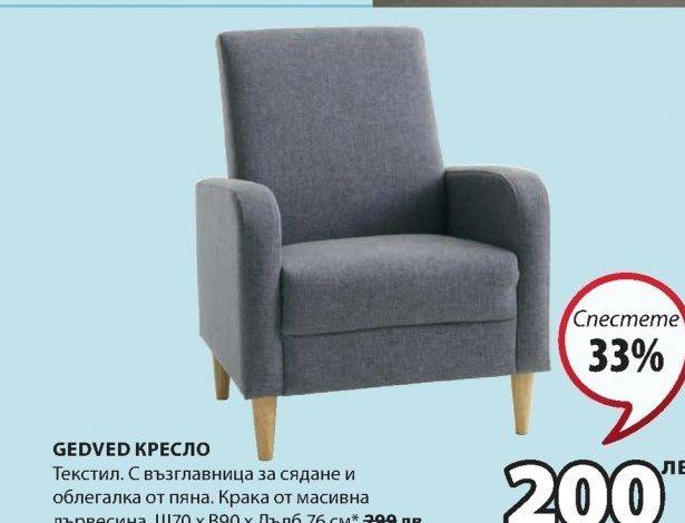 Кресло в JYSK