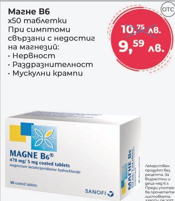 Магне B6 в Аптеки Запад