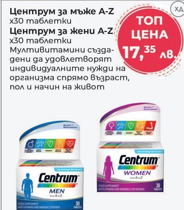 Мултивитамини в Аптеки Запад