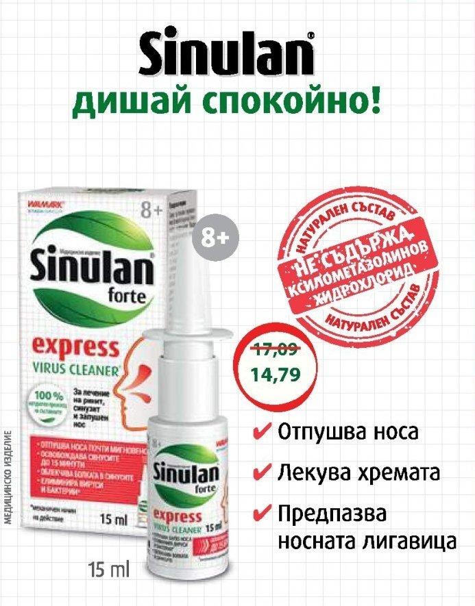 Спрей за нос в Аптеки Медея