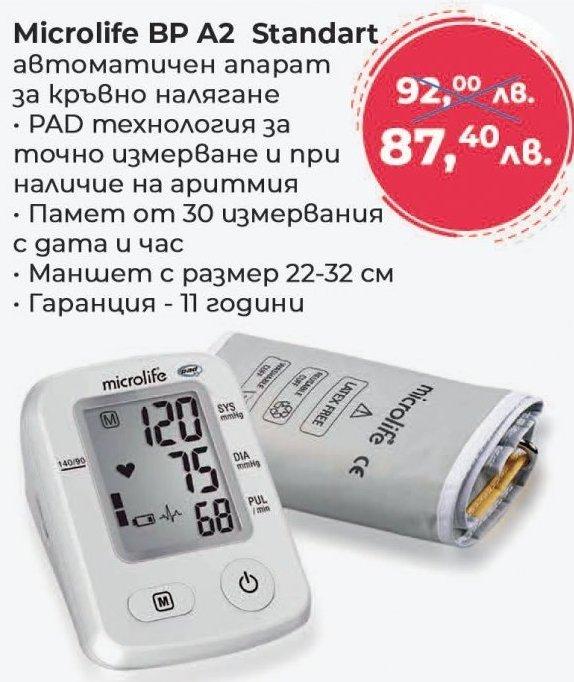 Апарат за кръвно налягане в Аптеки Запад