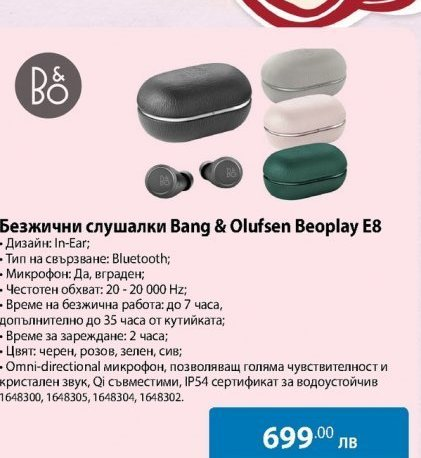Безжични слушалки в Ardes.bg