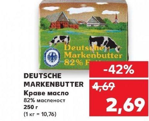 Масло Deutsche Markenbutter Deutsche Markenbutter в Kaufland хипермаркет