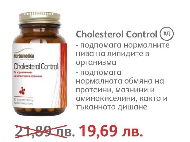 Cholesterol Control в Аптеки SOpharmacy