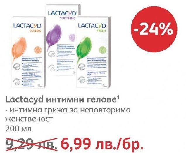 Lactacyd интимни гелове в Аптеки SOpharmacy
