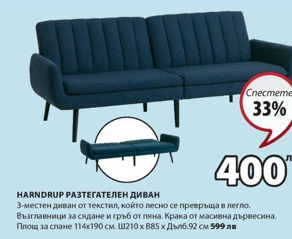 Разтегателен диван в JYSK