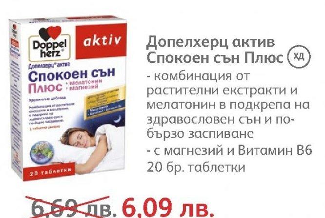 Допелхерц актив Спокоен сън Плюс в Аптеки SOpharmacy