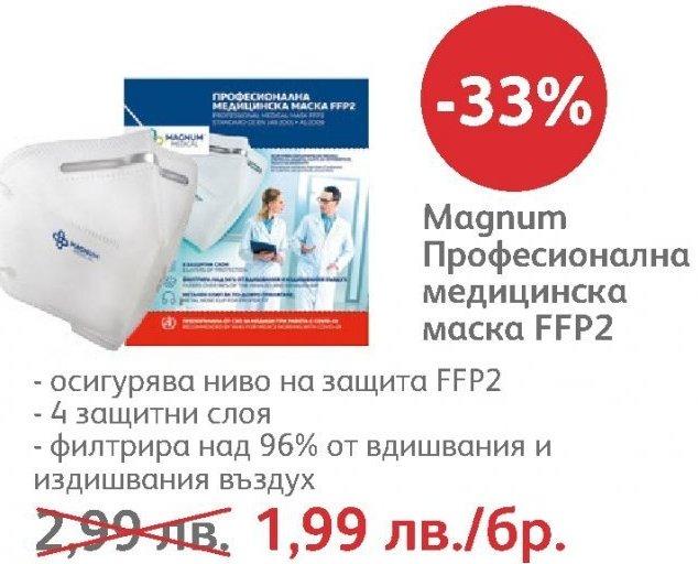 Magnum Професионална медицинска маска FFP2 в Аптеки SOpharmacy