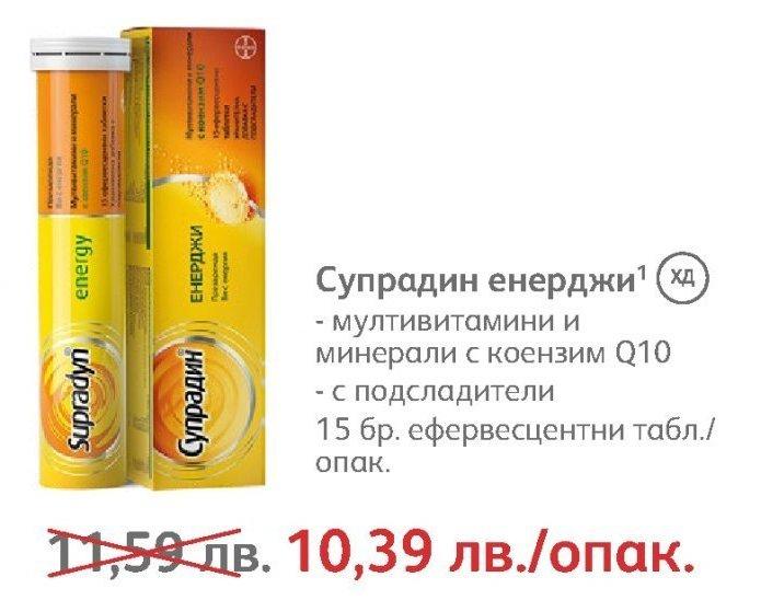 Супрадин енерджи в Аптеки SOpharmacy