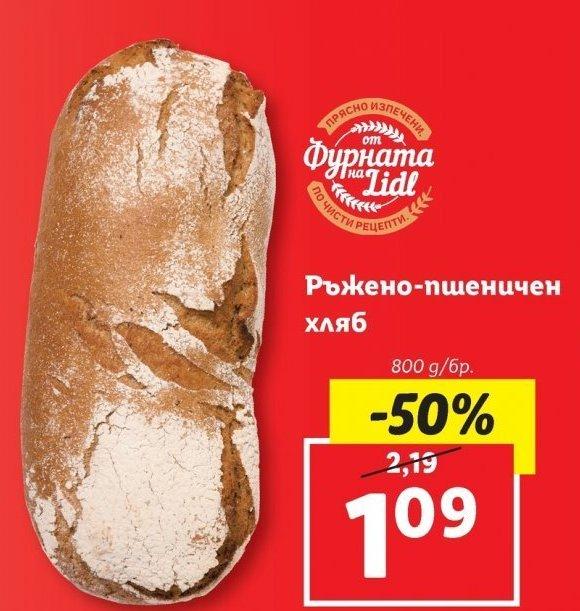 Ръжено-пшеничен хляб в ЛИДЛ