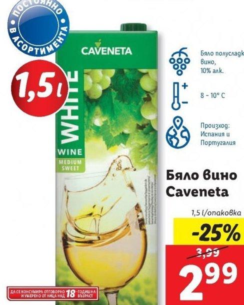 Бяло вино в ЛИДЛ