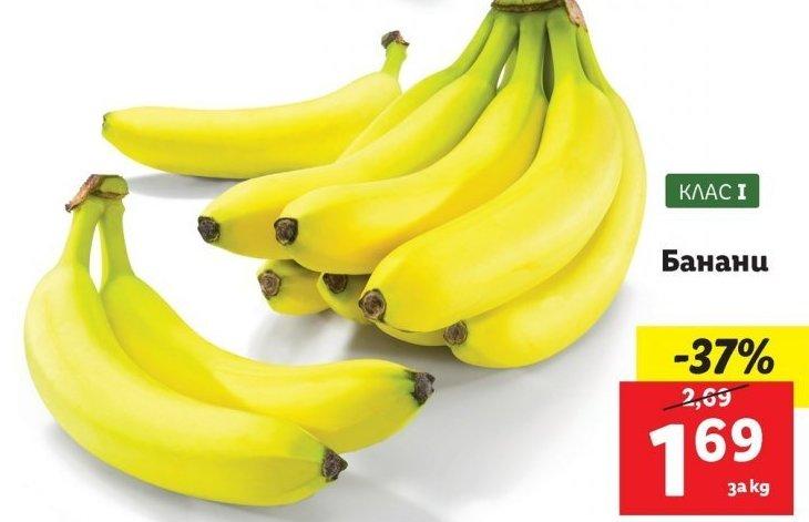 Банани в ЛИДЛ