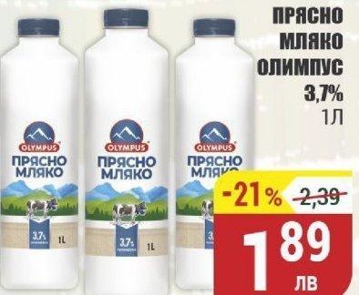 Прясно мляко в CBA Болеро