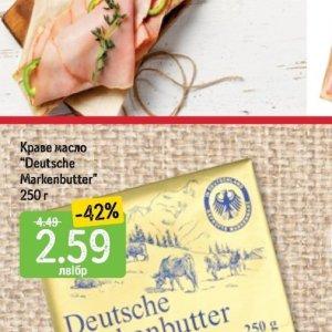 Масло deutsche markenbutter Deutsche Markenbutter в Дар