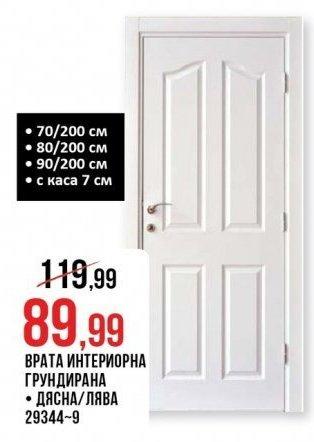 Интериорна врата в TeMax