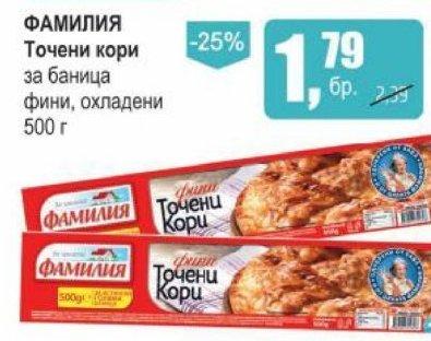 Точени кори в Супермаркети CBA