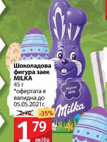 Шоколадова фигура заек в Фантастико