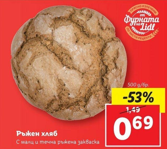 Ръжен хляб в ЛИДЛ