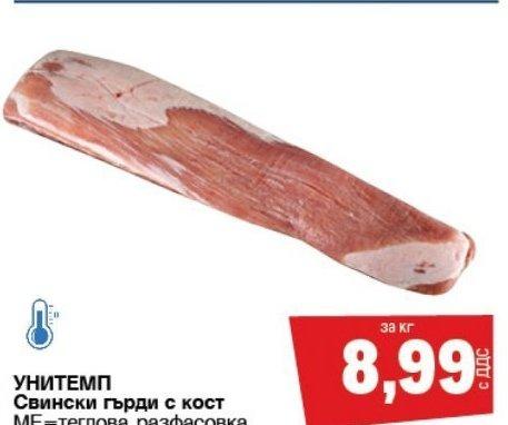 Свински гърди с кост в МЕТРО