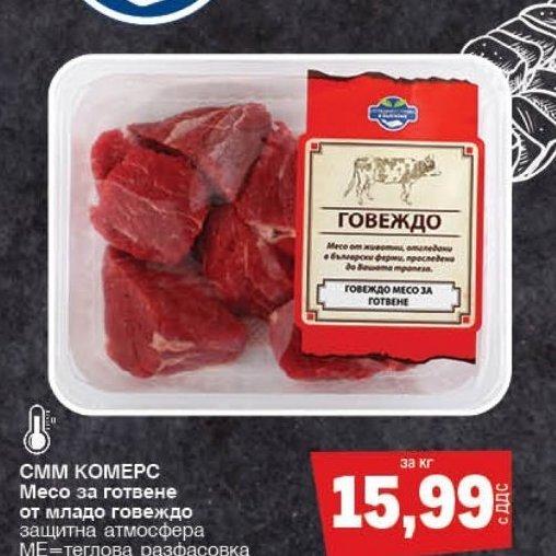Месо от младо говеждо в МЕТРО