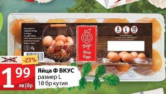 Яйца в Фантастико
