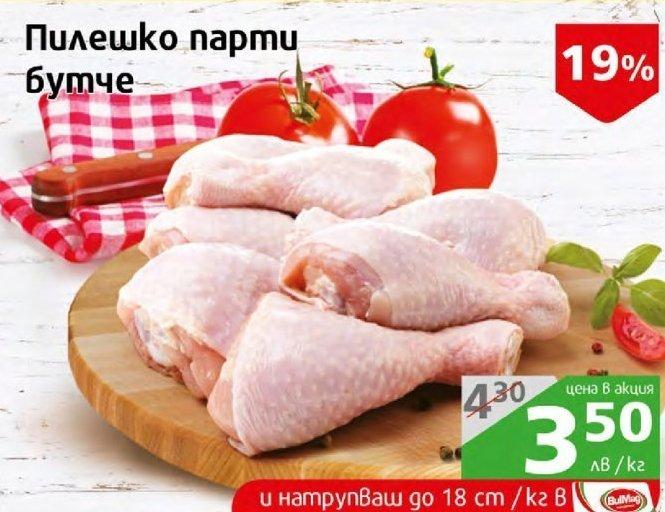 Пилешко парти бутче в BulMag