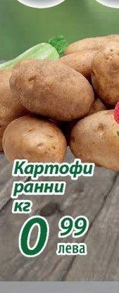 Картофи в T MARKET