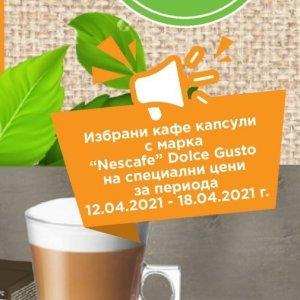 Кафе в Дар
