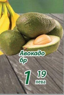 Авокадо в T MARKET