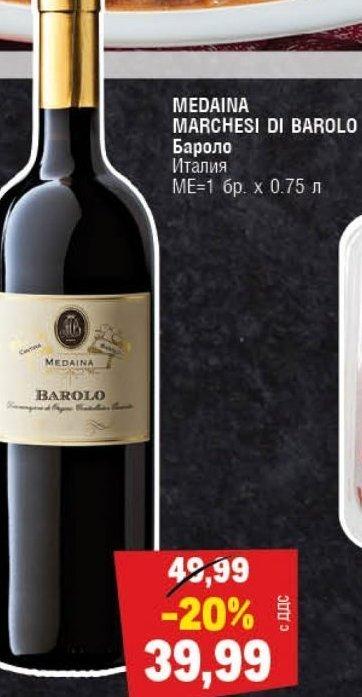 Вино в МЕТРО