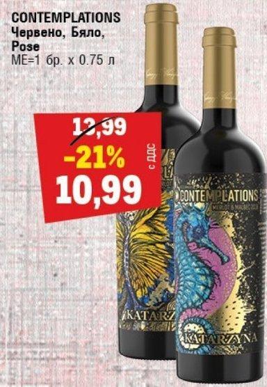 Червено вино в МЕТРО