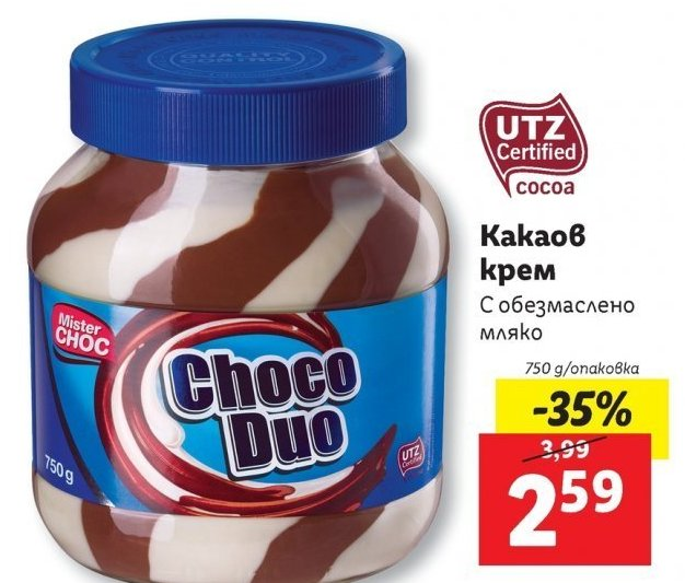 Какаов крем в ЛИДЛ